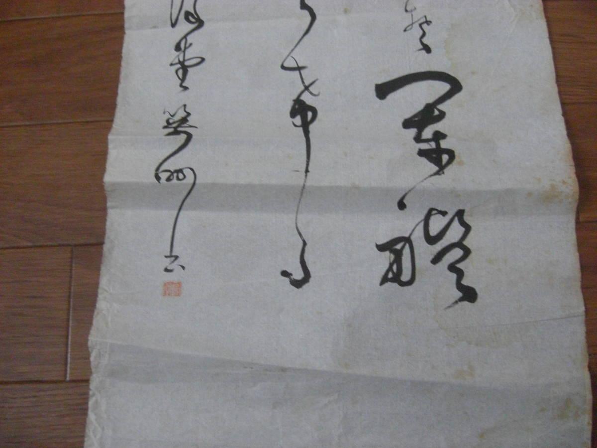 時代/古書 「鳳沢堂 笑洲 」紙本 肉筆書(古筆 古美術 書画 書法 茶道具 茶掛 まくり)*A-482_画像5