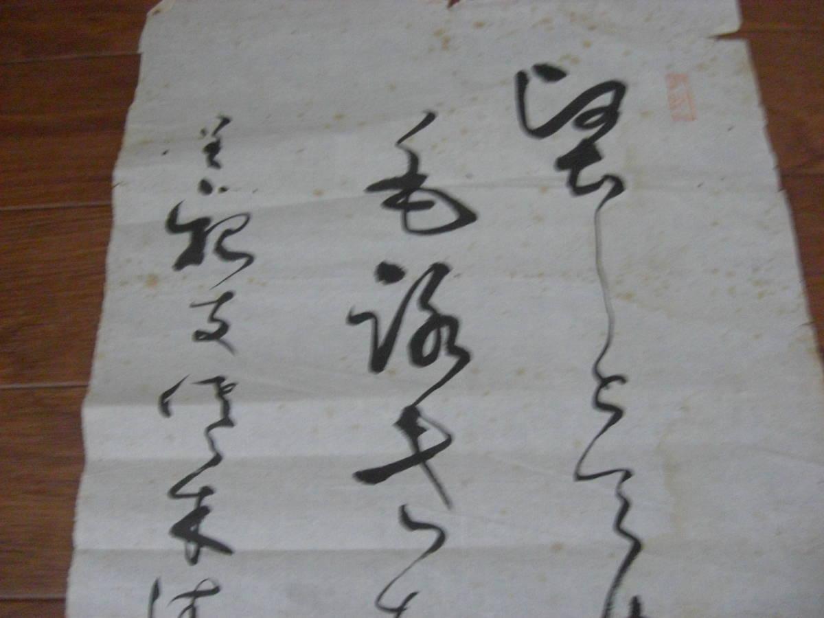時代/古書 「鳳沢堂 笑洲 」紙本 肉筆書(古筆 古美術 書画 書法 茶道具 茶掛 まくり)*A-482_画像2