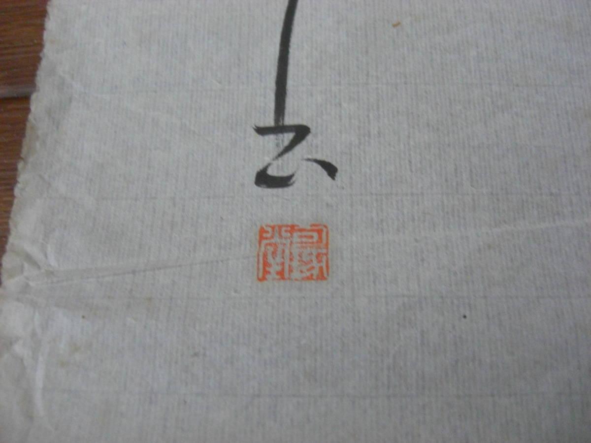 時代/古書 「鳳沢堂 笑洲 」紙本 肉筆書(古筆 古美術 書画 書法 茶道具 茶掛 まくり)*A-482_画像8