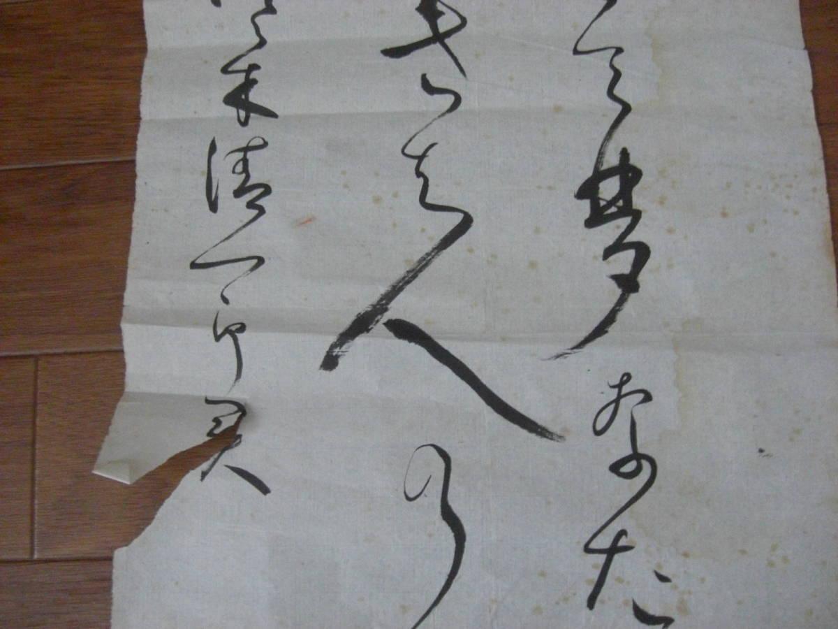 時代/古書 「鳳沢堂 笑洲 」紙本 肉筆書(古筆 古美術 書画 書法 茶道具 茶掛 まくり)*A-482_画像3