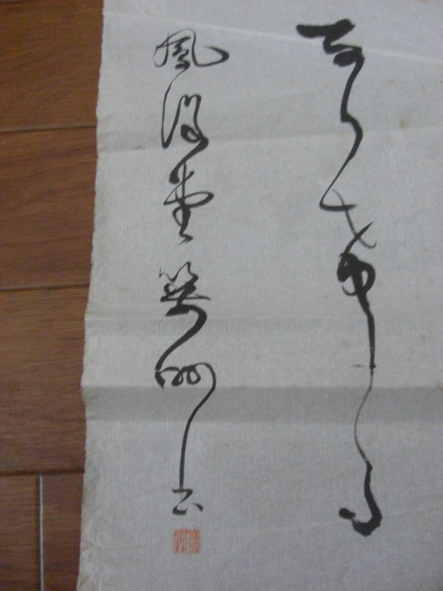 時代/古書 「鳳沢堂 笑洲 」紙本 肉筆書(古筆 古美術 書画 書法 茶道具 茶掛 まくり)*A-482_画像6