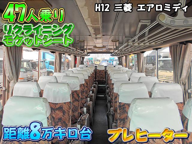「H12 三菱 エアロミディ 送迎仕様バス 47人乗り プレヒーター リクライニングモケットシート #K5680」の画像2