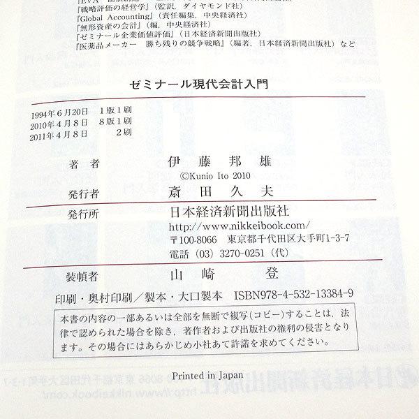 ゼミナール 現代会計入門 第8版 日本経済新聞出版社★伊藤邦雄★中古_画像5