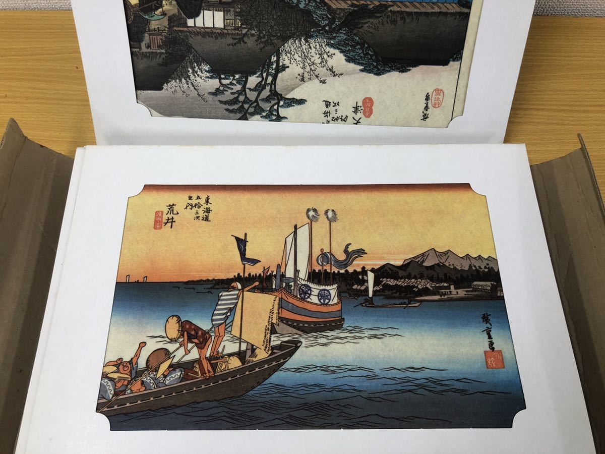 刷った木版画セット 歌川広重「東海道五十三次」 全部揃い サイズ39-27cm 日本木版画 日本木版画