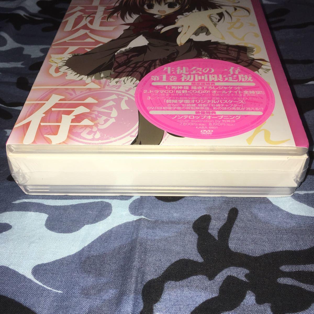 生徒会の一存 第1巻 初回限定版 DVD 未開封 送料無料 匿名配送