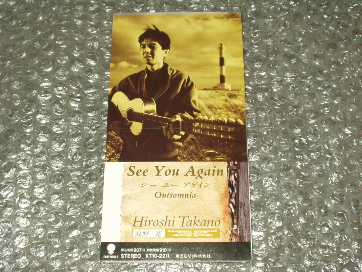 CDS■高野寛「シー・ユー・アゲイン/SEE YOU AGAIN c/w アウトソムニア/OUTSOMNIA」_画像1