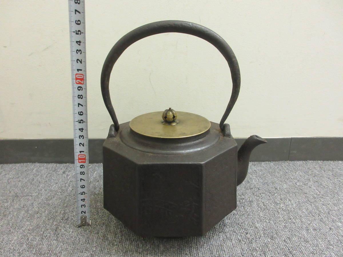 【2-27】□1 茶道具 八角型鉄瓶 龍文堂蓋湯沸かし / 煎茶 茶器 鉄器 自在鉤 囲爐裏 火鉢 五徳
