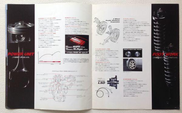 ★[75784・旧車] 1997年 ホンダ シビック タイプR 専用カタログ / 6代目(E-EK9) (当時物) / HONDA CIVIC TYPE R★_画像7