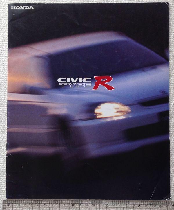 ★[75784・旧車] 1997年 ホンダ シビック タイプR 専用カタログ / 6代目(E-EK9) (当時物) / HONDA CIVIC TYPE R★_画像9