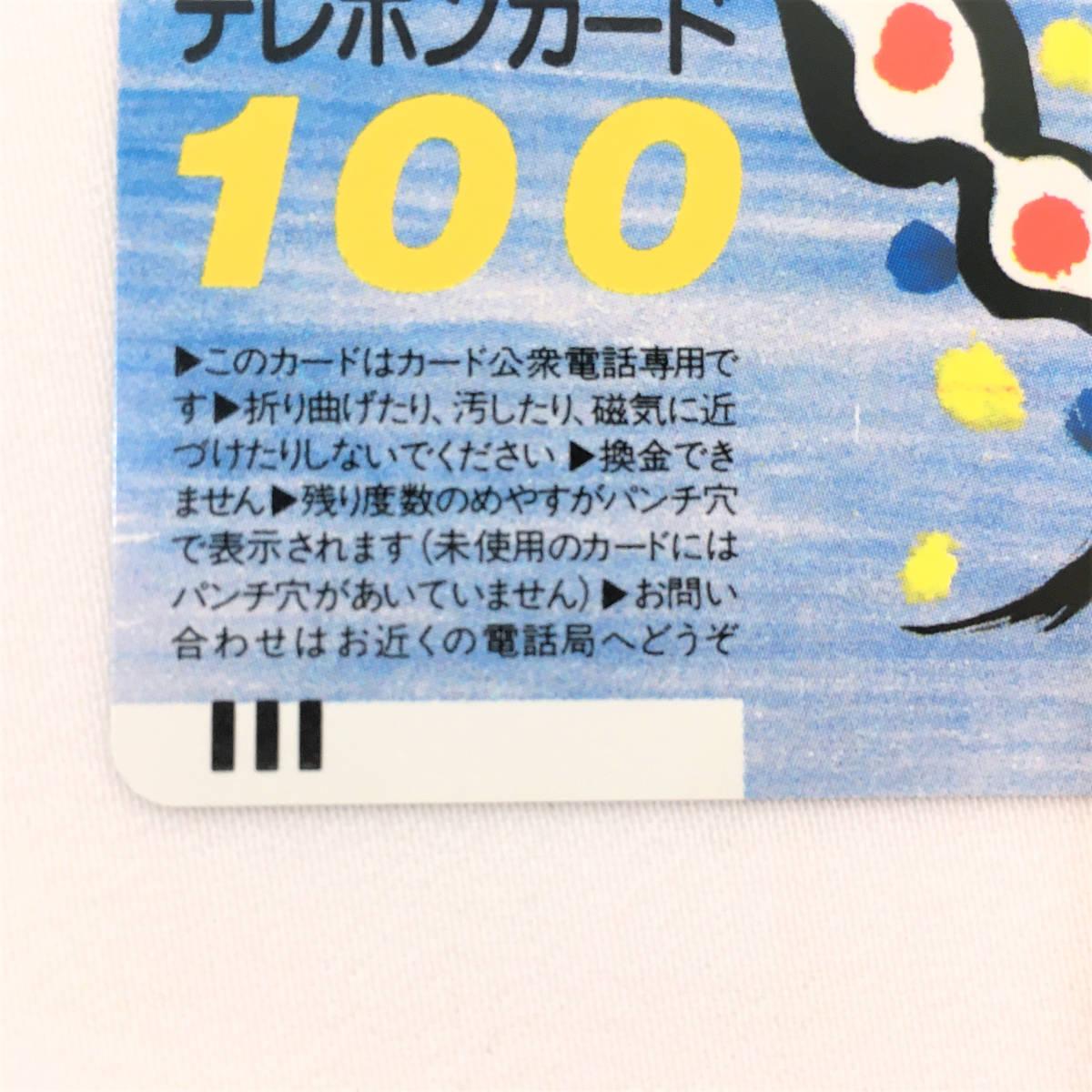 【未使用】 電電公社 岡本太郎 100度数 テレホンカード 矢印点線 バー3mm 計数12桁 昭和 初期 テレカ_画像3
