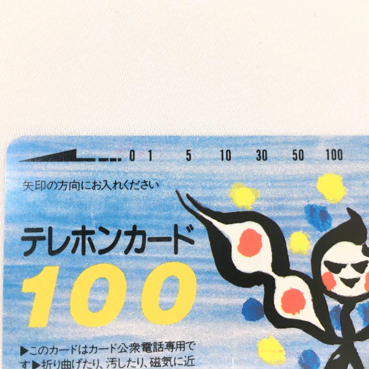 【未使用】 電電公社 岡本太郎 100度数 テレホンカード 矢印点線 バー3mm 計数12桁 昭和 初期 テレカ_画像2