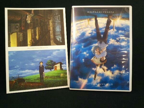 サカサマのパテマ(Blu-ray Disc)_画像2
