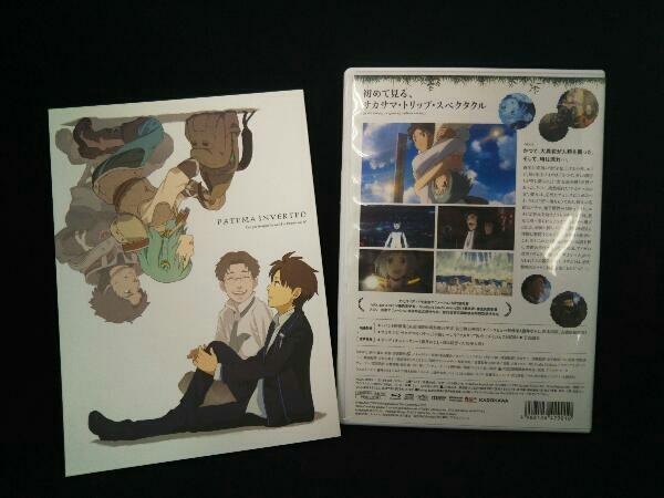 サカサマのパテマ(Blu-ray Disc)_画像3