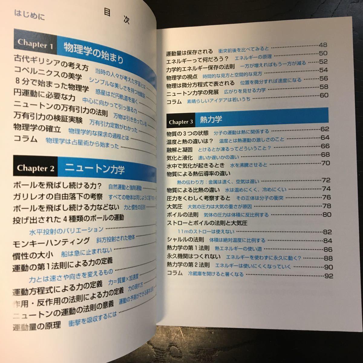 ♪物理のしくみ (図解雑学)井田屋 文夫 (著) (日本語) 単行本 2005/8/1 z-62_画像2