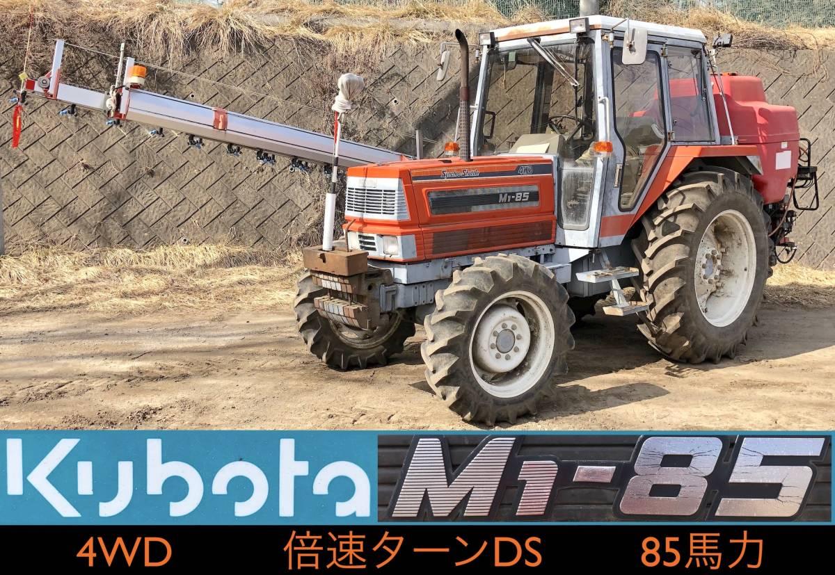 売り切り クボタ KUBOTA トラクター 85馬力 4WD 共立 ブームスプレーヤ 1000L 農機具 キャビン付きトラクター