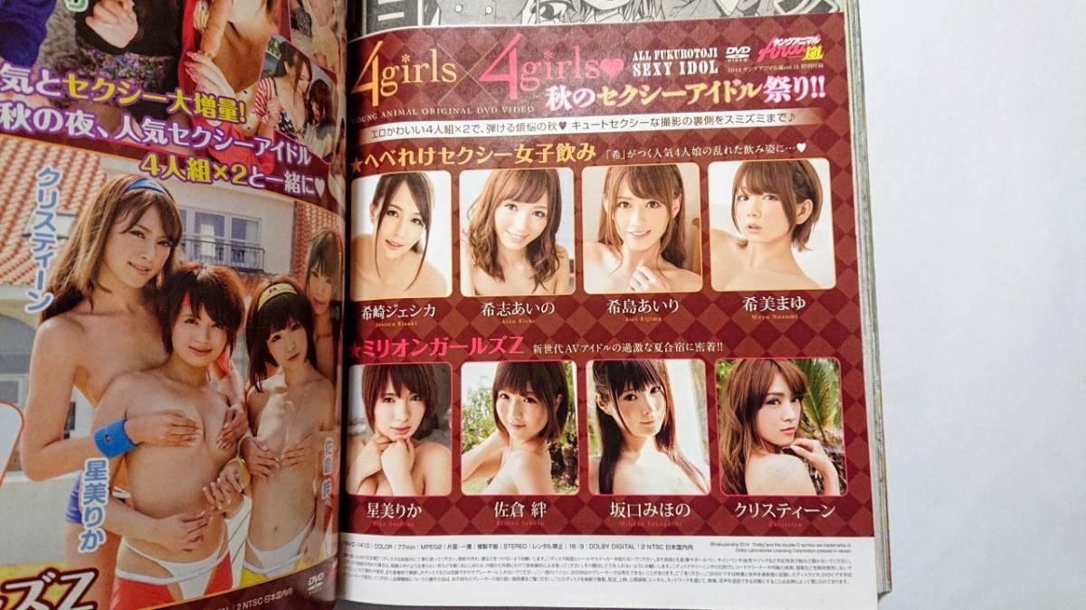ヤングアニマル嵐 2014年11月1号 No.11 小間千代 有村千佳 [雑誌] _画像9