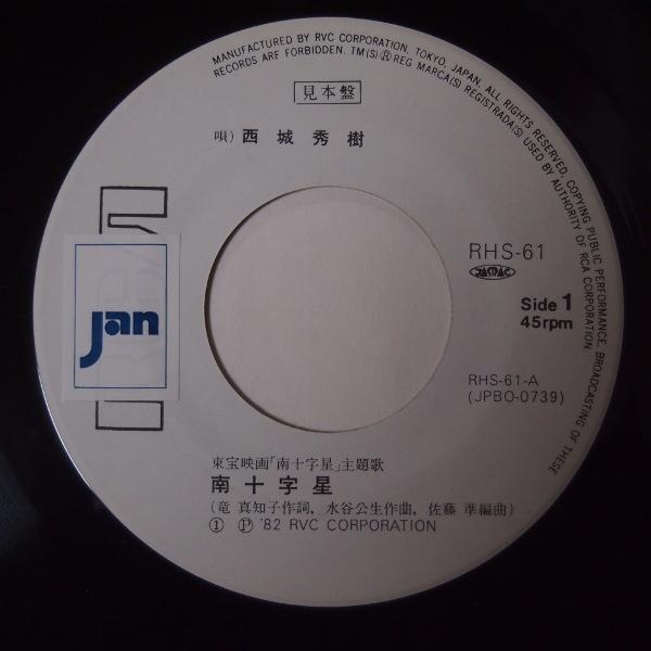 送料無料 即決 1999円 EP 7'' 見本盤 白ラベル プロモ 西城秀樹 南十字星 c/w ハートエイク 1982年_画像2