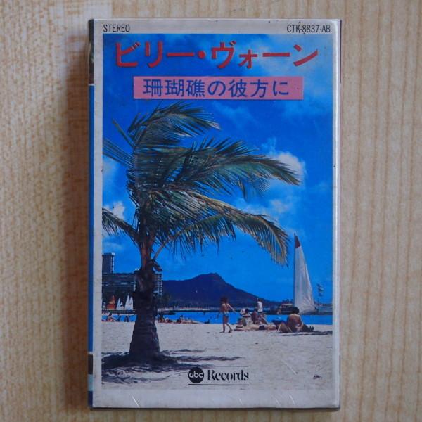 送料無料 即決 999円 カセット ビリー・ヴォーン 珊瑚礁の彼方に 16曲入り_画像1