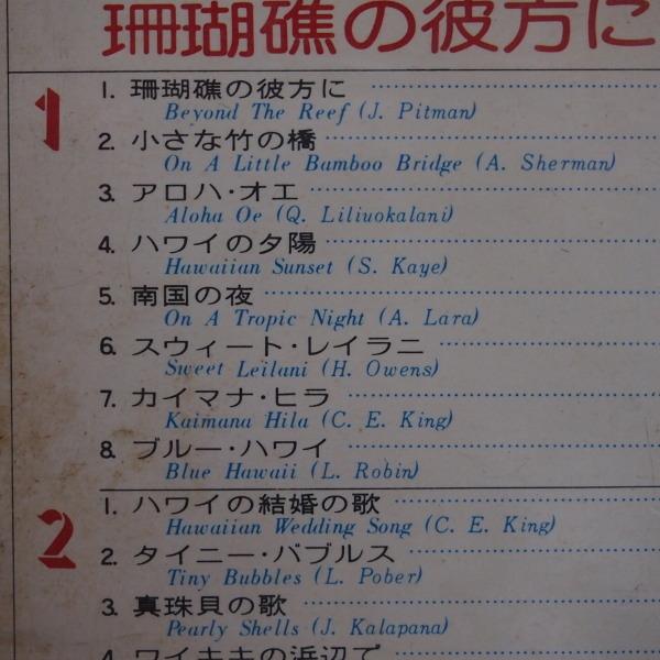 送料無料 即決 999円 カセット ビリー・ヴォーン 珊瑚礁の彼方に 16曲入り_画像2