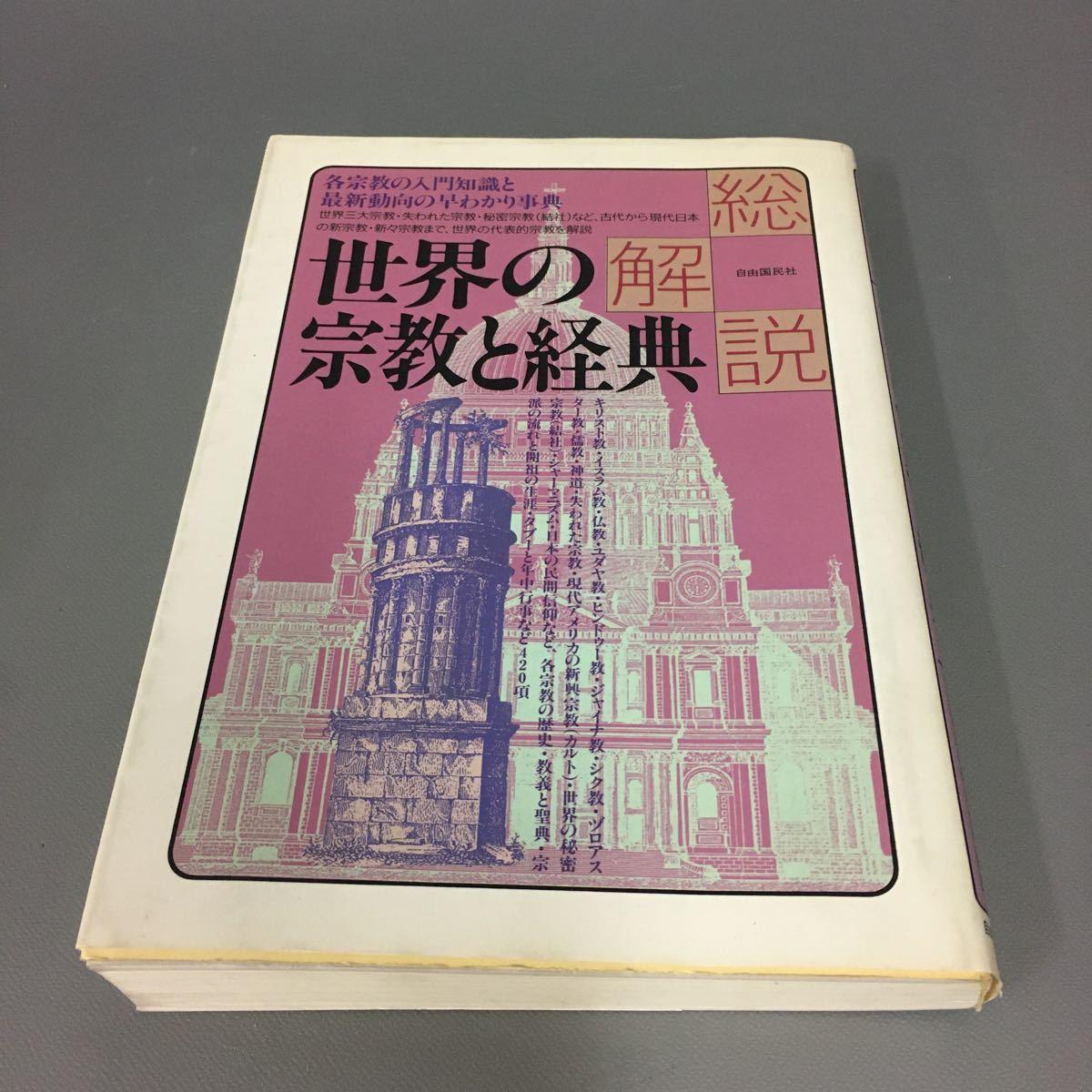 A) 世界の宗教と経典・総解説 1991年11月20日発行 自由国民社 長谷川秀記_画像1