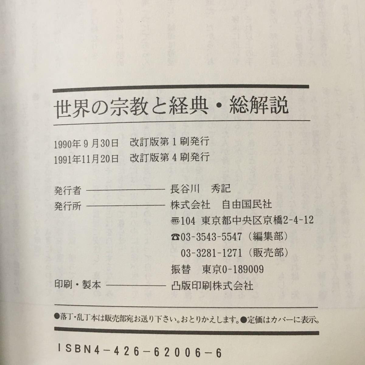 A) 世界の宗教と経典・総解説 1991年11月20日発行 自由国民社 長谷川秀記_画像4
