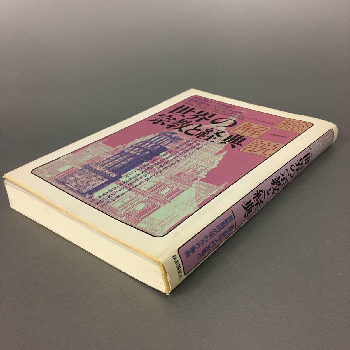 A) 世界の宗教と経典・総解説 1991年11月20日発行 自由国民社 長谷川秀記_画像2