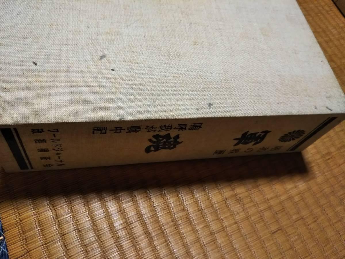 昭和の戦歴 軍魂 嗚呼我が戦中記 ワールドジャーナル政経調査会