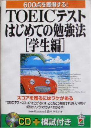 未開封CD付★「TOEIC TEST はじめての勉強法[学生編]」_画像1
