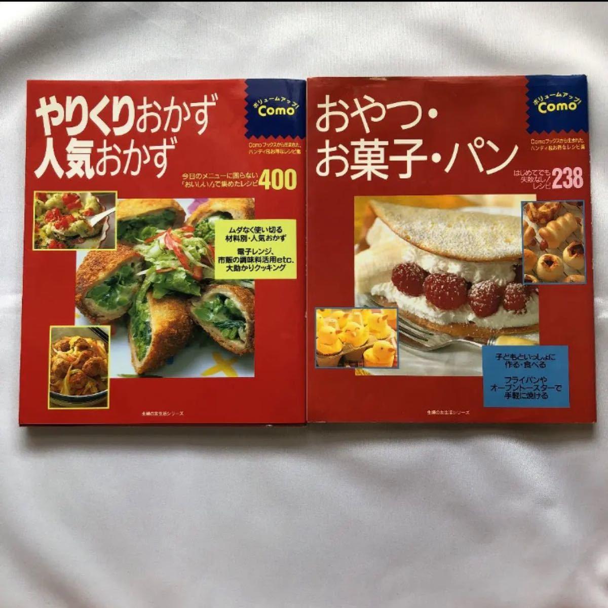 やりくりおかず・人気おかず: レシピ400、おやつ・お菓子・パン: レシピ238