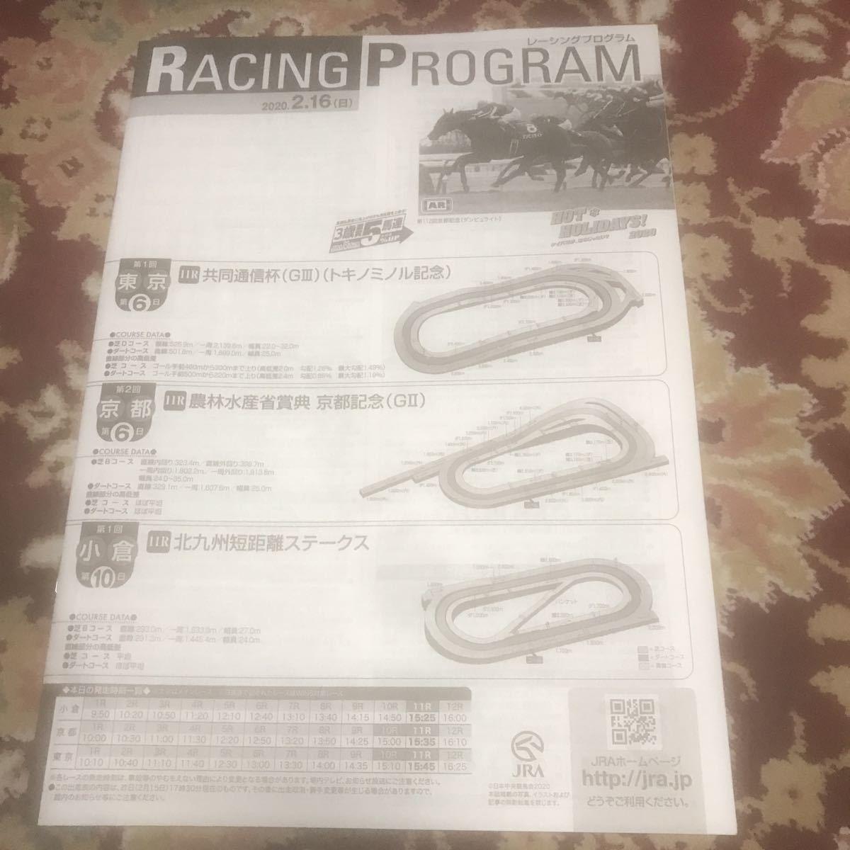 JRAレーシングプログラム2020.2.16(日)共同通信杯(GⅢ)、京都記念(GⅡ)、北九州短距離ステークス_画像1