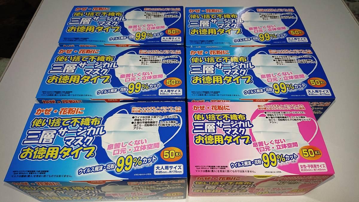 【送料無料 300枚】 三層サージカルマスク 50枚×6箱(大人用サイズ5箱・女性子供用サイズ1箱)