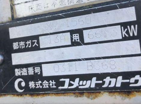 【千葉】中古 コメットカトウ XY-1560 コンロ 五口 業務用 都市ガス ガステーブル グリラー オーブン付_XY-1560