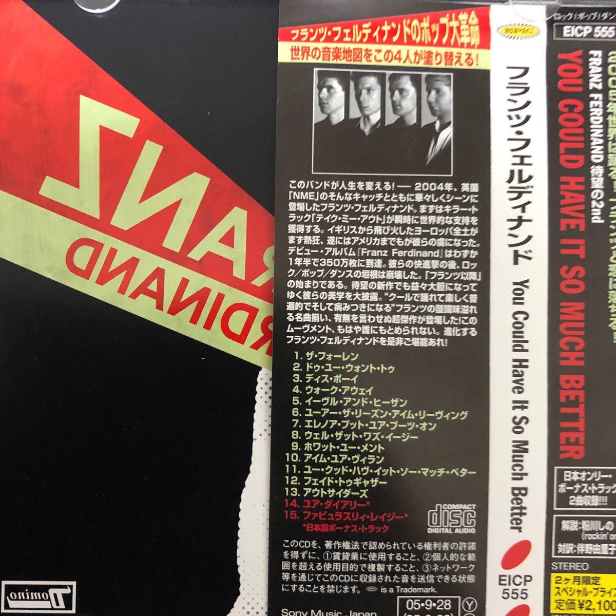 ユー・クッド・ハヴ・イット・ソー・マッチ・ベター/CD/EICP-555 中古