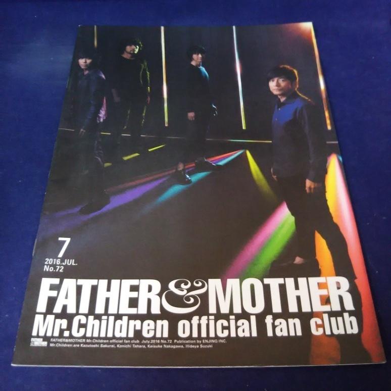 0400022Mr.Children official fan club FATHER&MOTHER ファンクラブ会報 No.72 2016.7_画像1