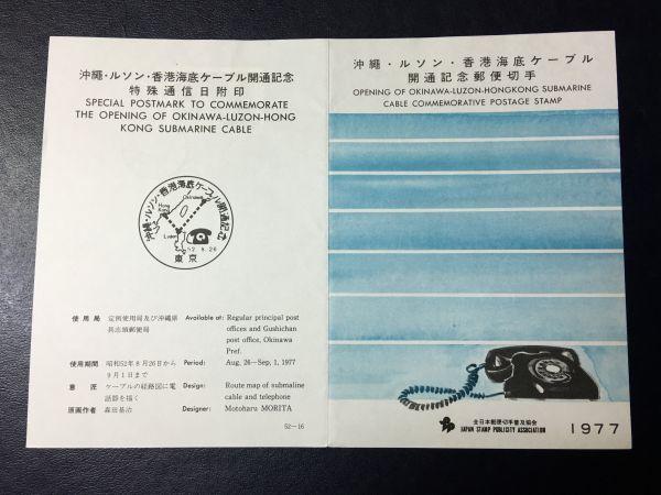 6326希少全日本郵便切手普及協会 1977沖縄ルソン香港海底ケーブル開通具志頭初日印切手FDC初日記念カバー使用済切手櫛型印地図切手即決切手_画像1