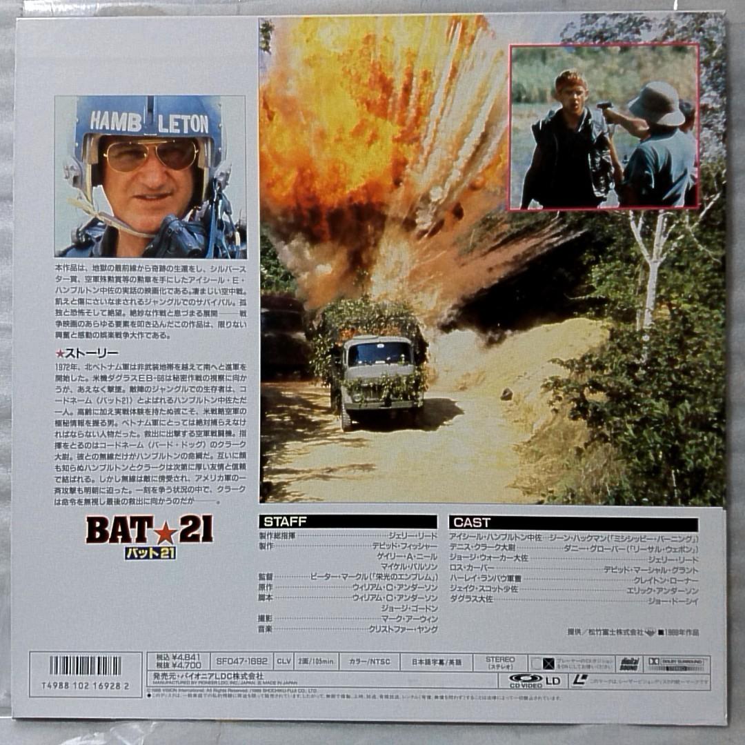 LD 映画 BAT 21 バット21 ★ ピーターマークル 監督 ジーンハックマン 他 出演 ★レーザーディスク[4307RP_画像2