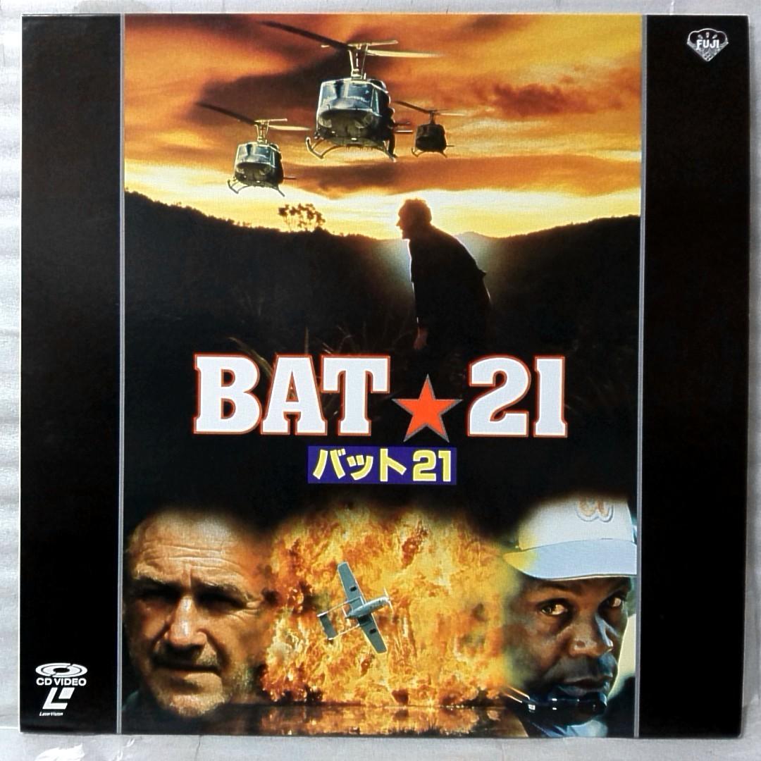 LD 映画 BAT 21 バット21 ★ ピーターマークル 監督 ジーンハックマン 他 出演 ★レーザーディスク[4307RP_画像1