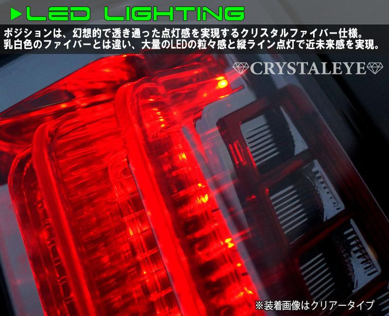 80 ヴォクシー、ノア、エスクァイア ファイバーLEDテール クリスタルアイ 新発売 L字型流れるウインカー仕様 送料無料 レッドタイプ_画像6