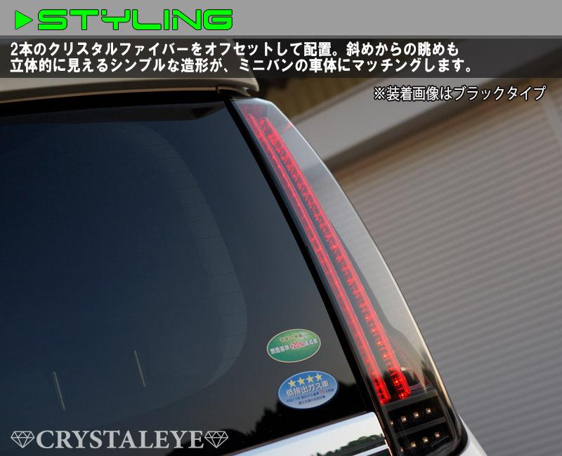 80 ヴォクシー、ノア、エスクァイア ファイバーLEDテール クリスタルアイ 新発売 L字型流れるウインカー仕様 送料無料 レッドタイプ_画像4