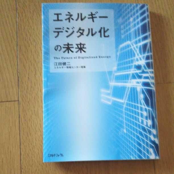 エネルギーデジタル化の未来 / 江田健二