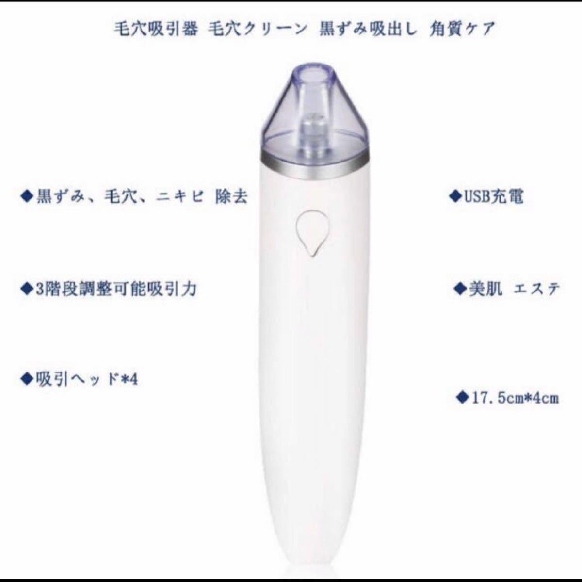 毛穴吸引器 美顔器