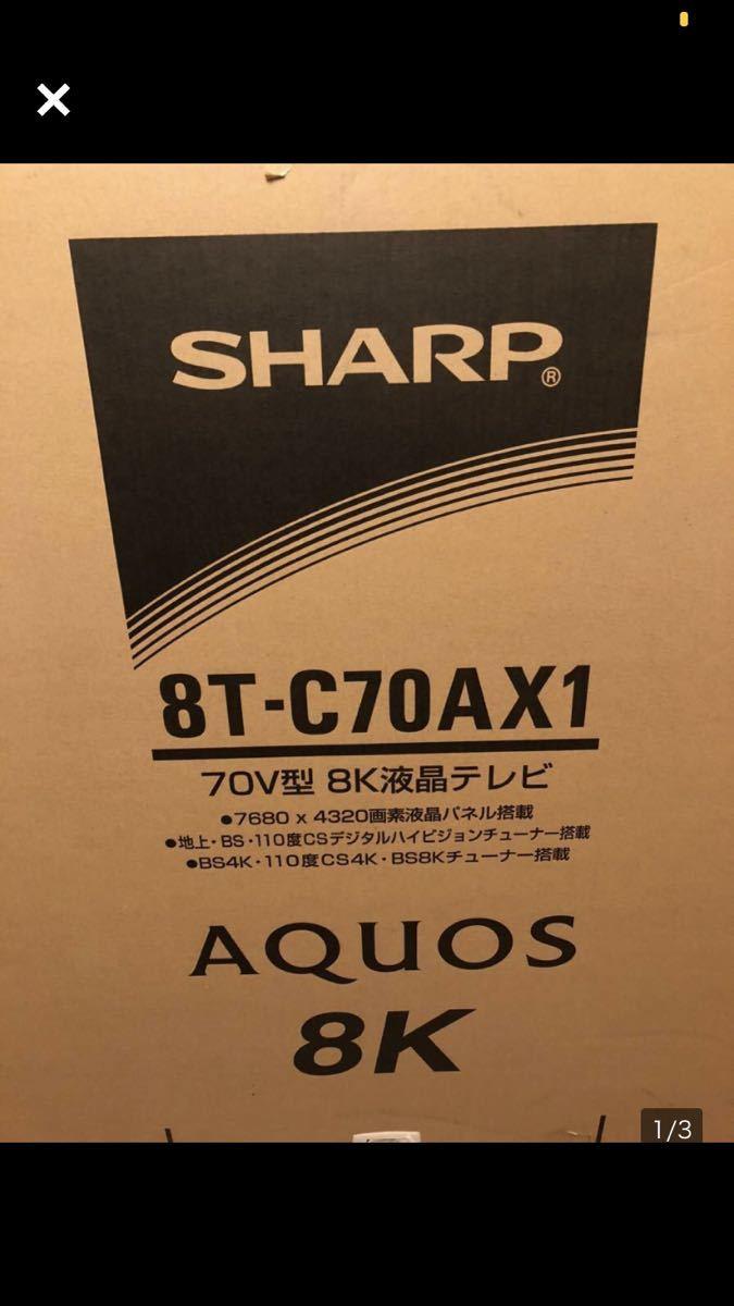 シャープ 8T-C70AX1 液晶テレビ AQUOS [70V型 /8K対応 /BS 8Kチューナー内蔵 /YouTube対応] 画面割れジャンク品 _画像2