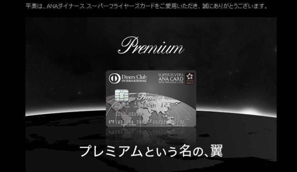 Dyna -s premium ознакомление входить . быстрое решение 1 иен только привилегия полная загрузка Diners Club черный карта