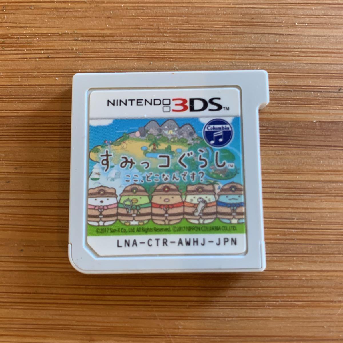 ニンテンドー3DS すみっコぐらし ここ、どこなんです? 3DSソフト _画像3