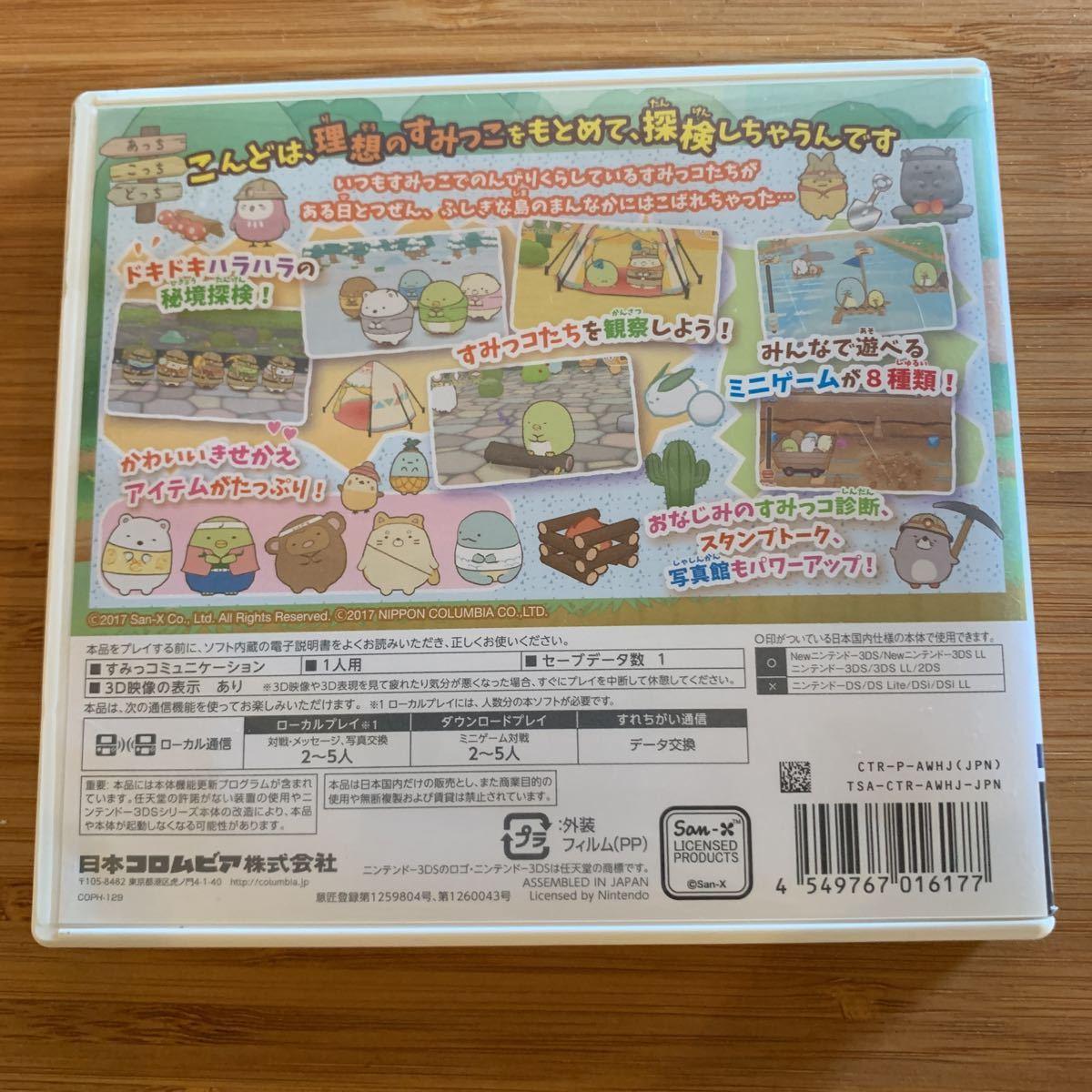ニンテンドー3DS すみっコぐらし ここ、どこなんです? 3DSソフト _画像2