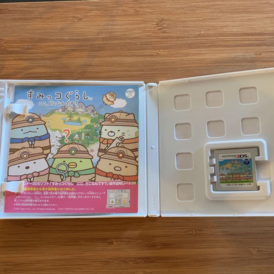 ニンテンドー3DS すみっコぐらし ここ、どこなんです? 3DSソフト _画像5