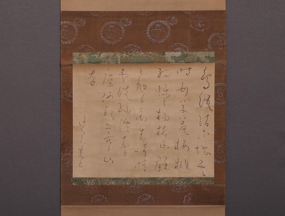 【留伝堂】【模写】良寛 江戸時代 曹洞宗の僧侶 歌人 漢詩人 書家 肉筆