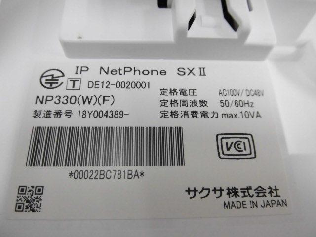 Ω ZZF1 1799♪ 保証有 18年製 きれい サクサ Saxa IP NetPhone SXⅡ IP電話機 NP330(W)(F) 通電確認済 ・祝10000!取引突破!同梱可_画像6