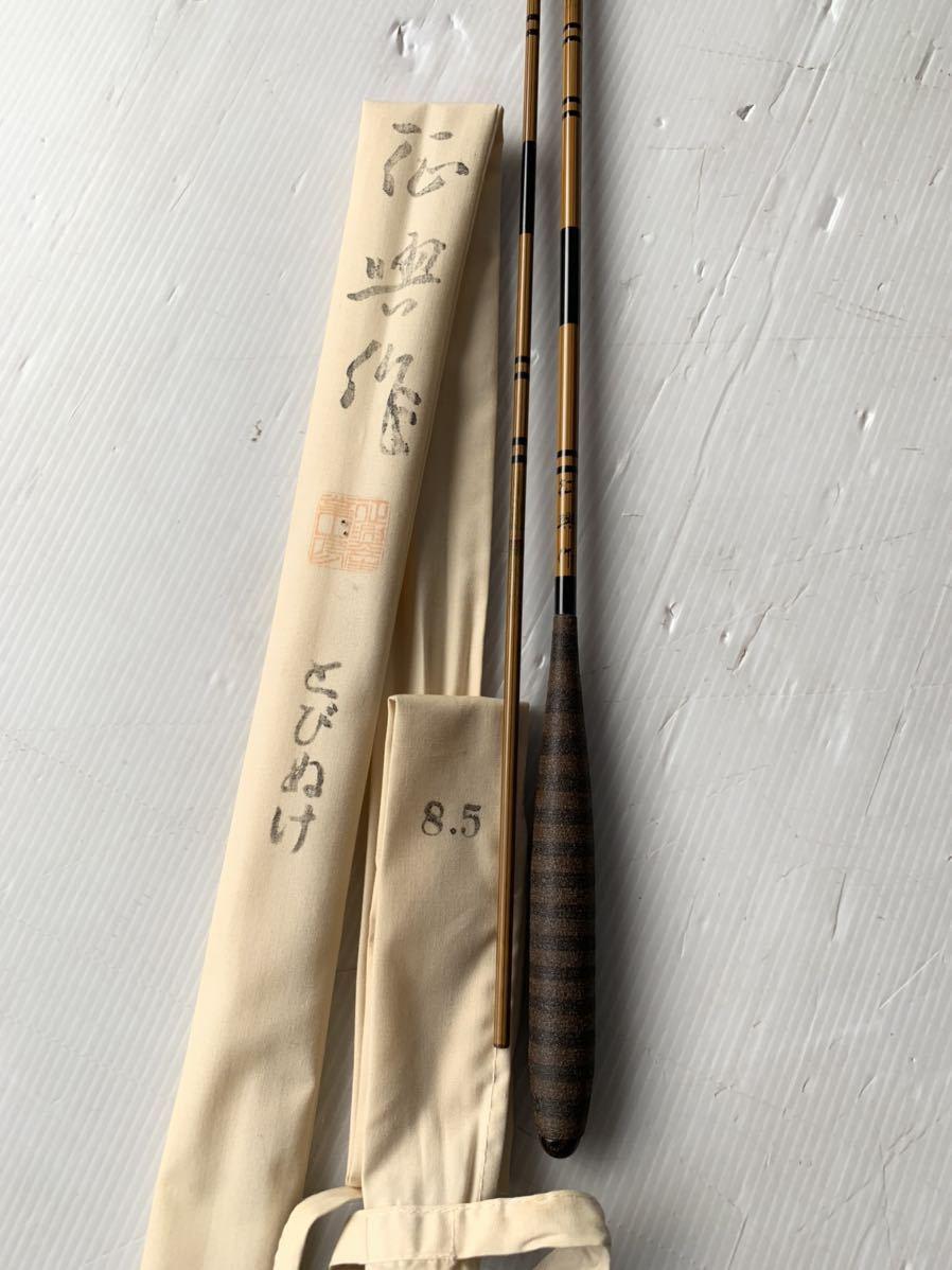 管M061)征興作 セイコー とびぬけ 8.5尺 美品 ヘラ竿