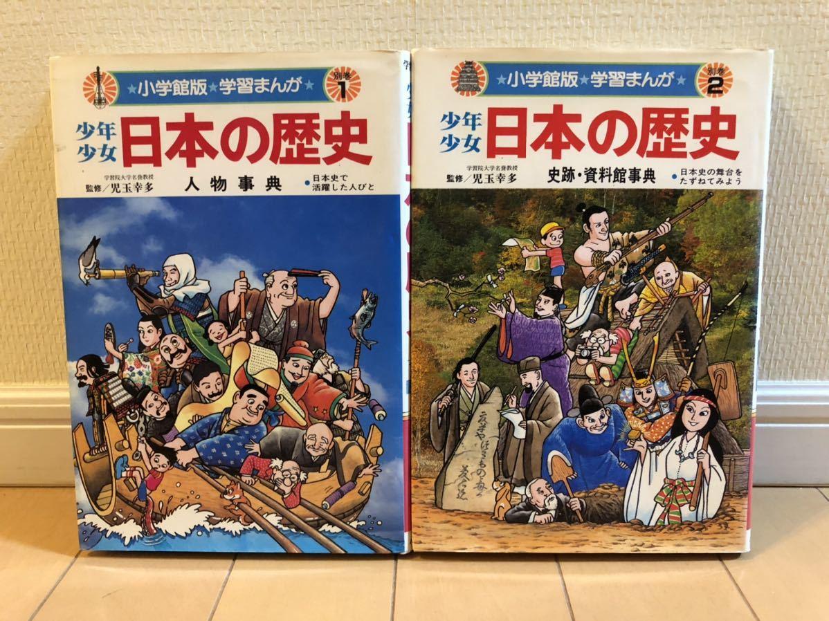 古書・初版 小学館学習まんが 少年少女 日本の歴史 全24巻_画像5